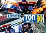 Формула 1. Десять наиболее важных моментов нового сезона королевских гонок